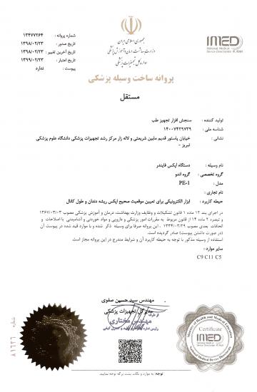 مجوز اداره کل تجهیزات پزشکی IMED